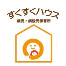 病児・病後児保育所 すくすくハウス(福井県坂井市丸岡町)
