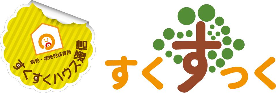 すくすくハウス通信 すくすっく No.20(2017.12月号)